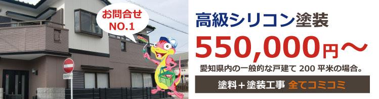 高級シリコン塗装 550,000円~ 愛知県内の一般的な戸建て200平米の場合。価格は税込み価格です。塗料+塗装工事+足場代 全てコミコミ