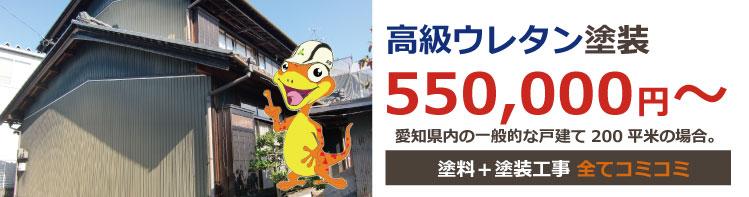 高級ウレタン塗装 550,000円~ 愛知県内の一般的な戸建て200平米の場合。価格は税込み価格です。塗料+塗装工事+足場代 全てコミコミ